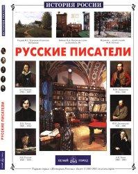 Русские писатели (История России)