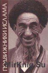 Подвижники ислама. Культ святых и суфизм в Средней Азии и на Кавказе