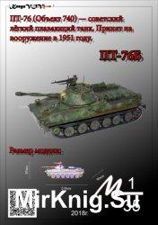 Лёгкий танк ПТ-76Б (KesyaVOV)