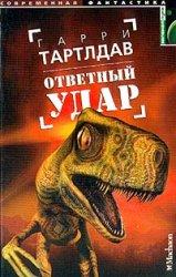 Ответный удар - Гарри Тертлдав