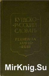 Курдско-русский словарь