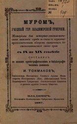 Муром, уездный гор. Владимирской губернии
