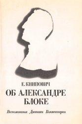 Об Александре Блоке: Воспоминания. Дневники. Комментарии