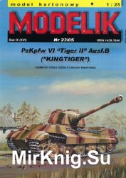 Тяжелый танк PzKpfw VI «Tiger II» Ausf.B («KingTiger») [Modelik 23/2005]