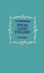 Совершенствуйте устную речь. Пособие по развитию навыков устной речи. V курс