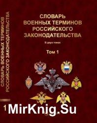 Словарь военных терминов российского законодательства. Том 1
