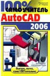 100% самоучитель AutoCAD 2006: учеб. пособие