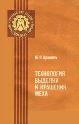 Технология выделки и крашения меха (1986)