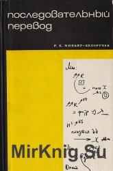 Последовательный перевод. Теория и методы обучения