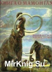 Книга о мамонтах