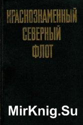 Краснознаменный Северный флот (1983)
