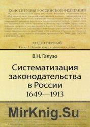 Систематизация законодательства в России (1649 - 1913)