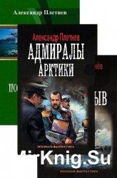 Александр Плетнев. Сборник произведений (7 книг)