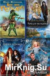 Юлия Журавлева. Сборник из 7 книг