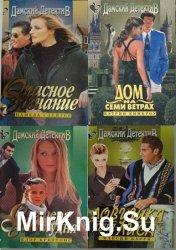 Дамский детектив. Сборник (14 книг)