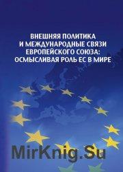 Внешняя политика и международные связи Европейского Союза