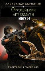 Оружейники. Aftermath. Цикл из 2 книг