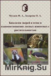 Биология зверей и птиц и взаимоотношение лесных животных с растительностью