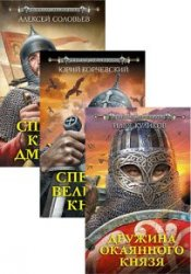 Спецназ Древней Руси. Серия из 8 книг