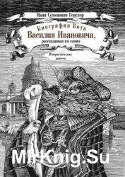 Биография кота Василия Ивановича