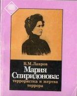 Мария Спиридонова: террористка и жертва террора: Повествование в документах