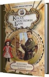 Кукла госпожи Барк (Аудиокнига) читает Крупина Елизавета