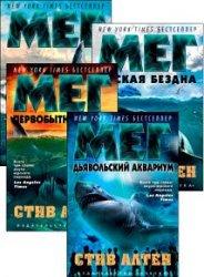 Мегалодон. Цикл из 4 книг