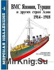 ВМС Японии,Турции и других стран Азии 1914-1918