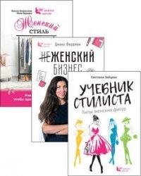 Женская школа. Серия из 3 книг