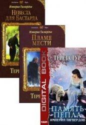 Империя Тигвердов. Цикл из 5 книг