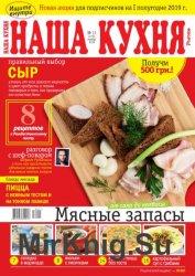 Наша кухня №11 2018 Украина