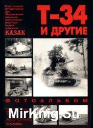 Т-34 и другие (пилотный выпуск альманаха