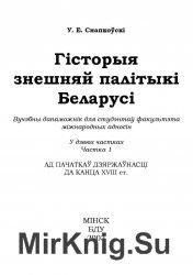 Гісторыя знешняй палітыкі Беларусі. Частка 1