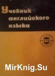 Учебник английского языка для 2 курса педагогических институтов и факультетов иностранных языков