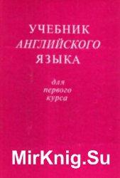 Учебник английского языка для 1 курса педагогических институтов и факультетов иностранных языков