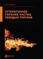 Гетерогенное горение частиц твердых топлив