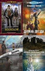 Прягин В. - Cборник сочинений (6 книг)