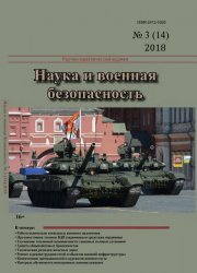 Наука и военная безопасность №3 2018