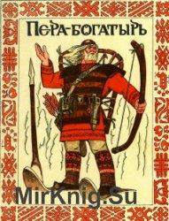 Сказки финно-угорских народов - Пера-богатырь