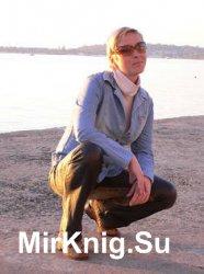 Татьяна Соломатина - Сборник произведений (17 книг)