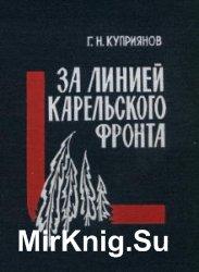 За линией Карельского фронта