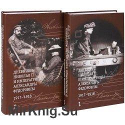 Дневники Николая II и императрицы Александры Федоровны. 1917-1918. В 2 томах