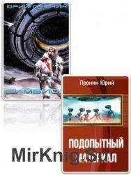 Пронин Юрий - Сборник из 3 произведений