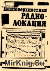 Подповерхностная радиолокация