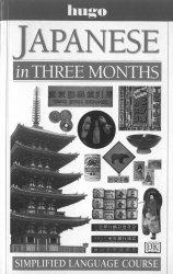 Hugo language course: japanese in three months