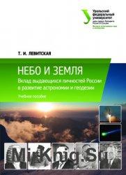 Небо и Земля: Вклад выдающихся личностей России в развитие астрономии и геодезии