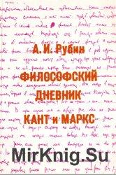 Философский дневник. Кант и Маркс