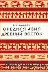 Средняя Азия и Древний Восток