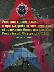 Ракетно-техническое и артиллерийско-техническое обеспечение ВС РФ 2018