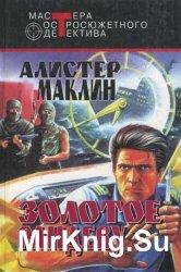 Золотое рандеву (1994)